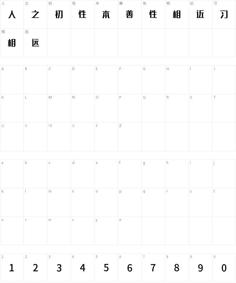 字魂5号-无外润黑体的字符映射图