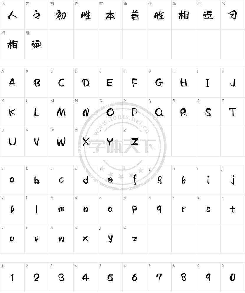 汉仪二码墨书 简的字符映射图