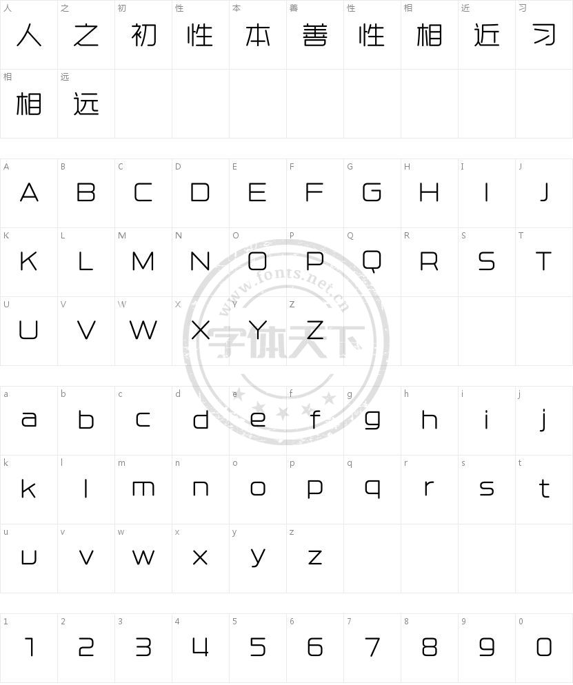 汉仪晓波花月圆 简的字符映射图