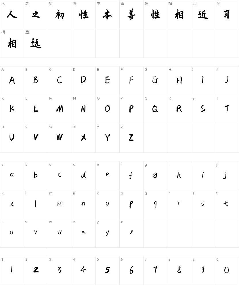 庞门正道粗书体的字符映射图