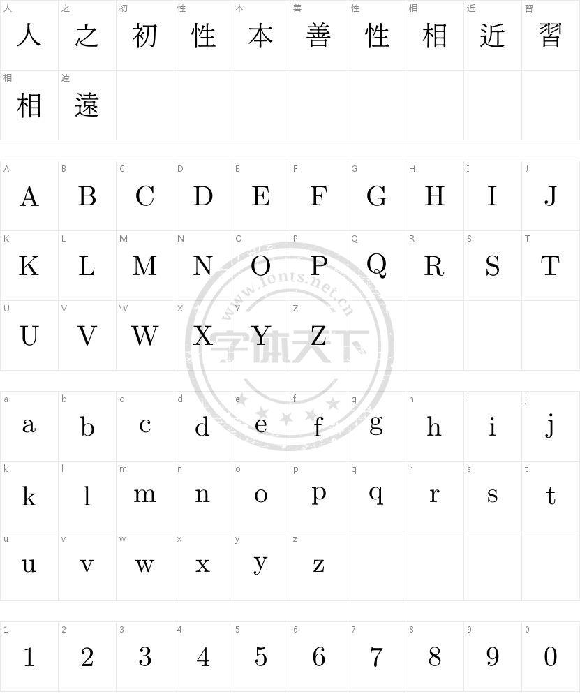 台湾明体的字符映射图