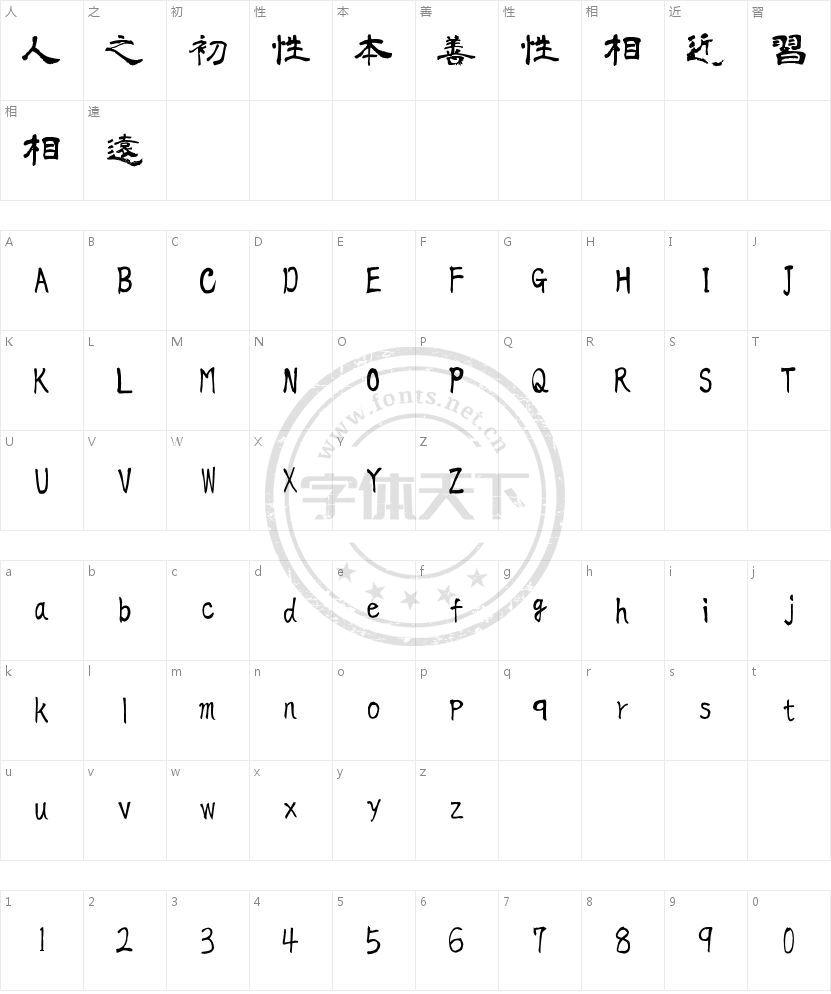 青柳隷书SIMO2_T的字符映射图