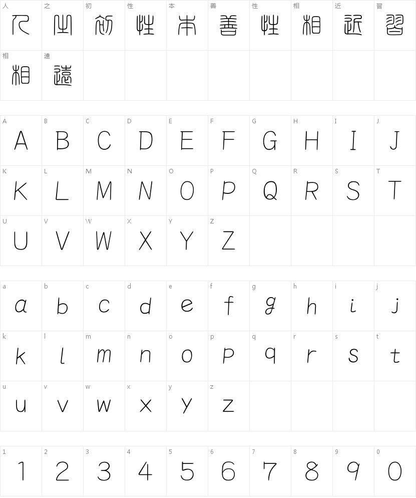 HOT-白舟細篆書 Std L的字符映射图