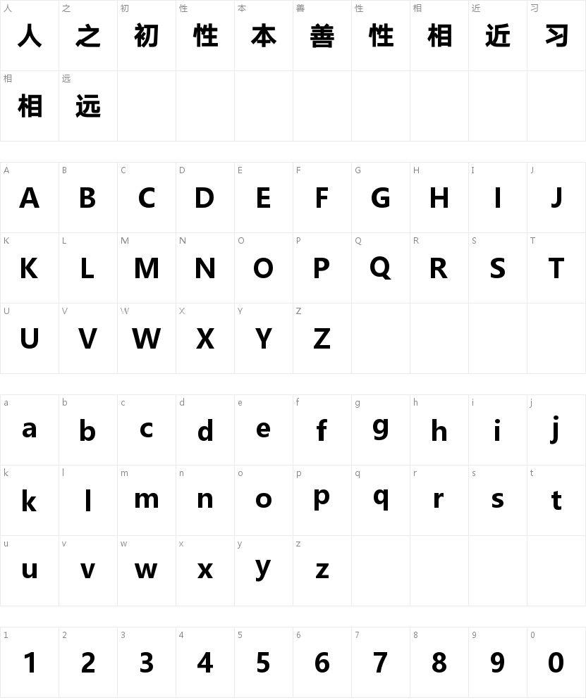 微软雅旗黑 Bold的字符映射图