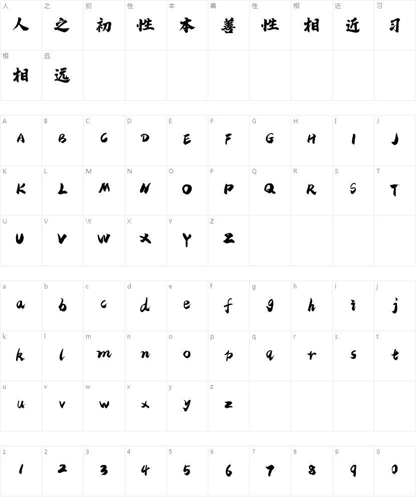 字魂50号-白鸽天行体的字符映射图