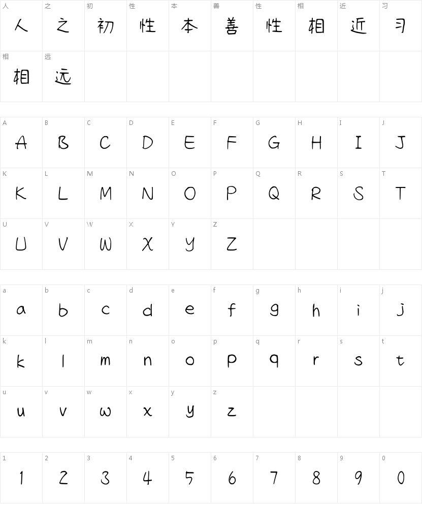 清松手写体2的字符映射图