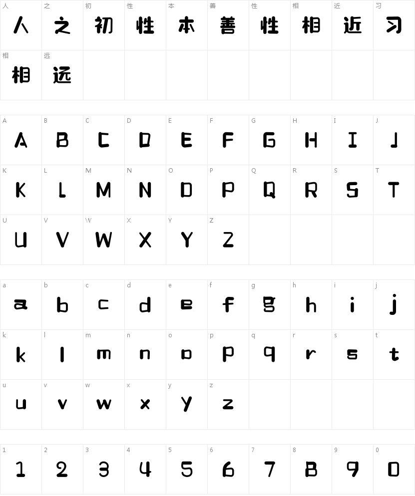 汉仪铸字比心体W的字符映射图