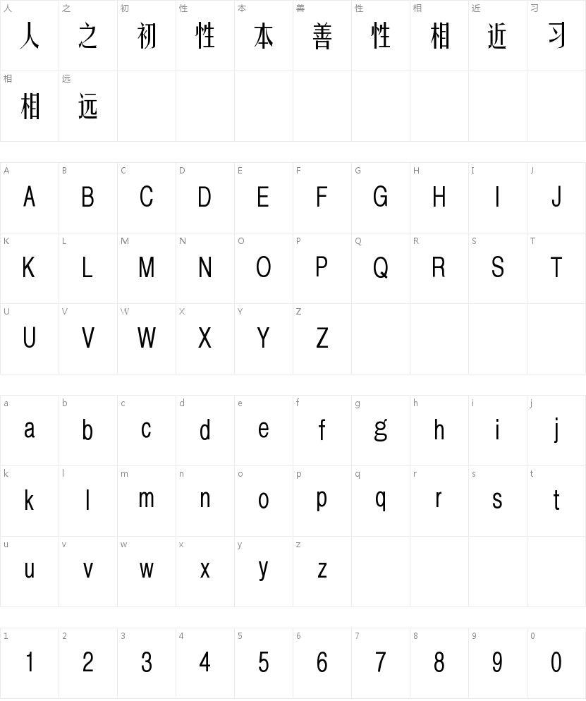 华文姚体_XM的字符映射图