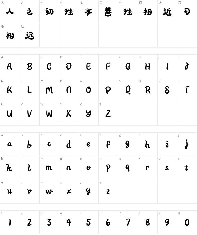 孙小松夏缤纷体的字符映射图