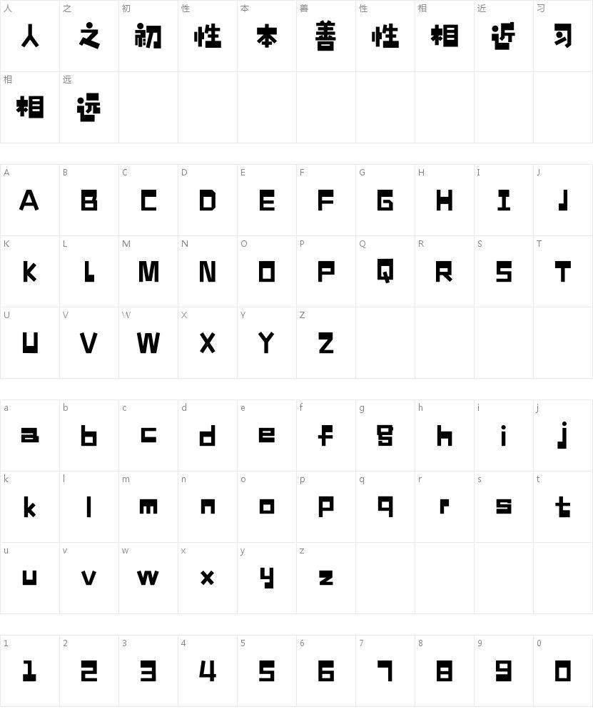 汉仪铸字妙妙屋 W的字符映射图