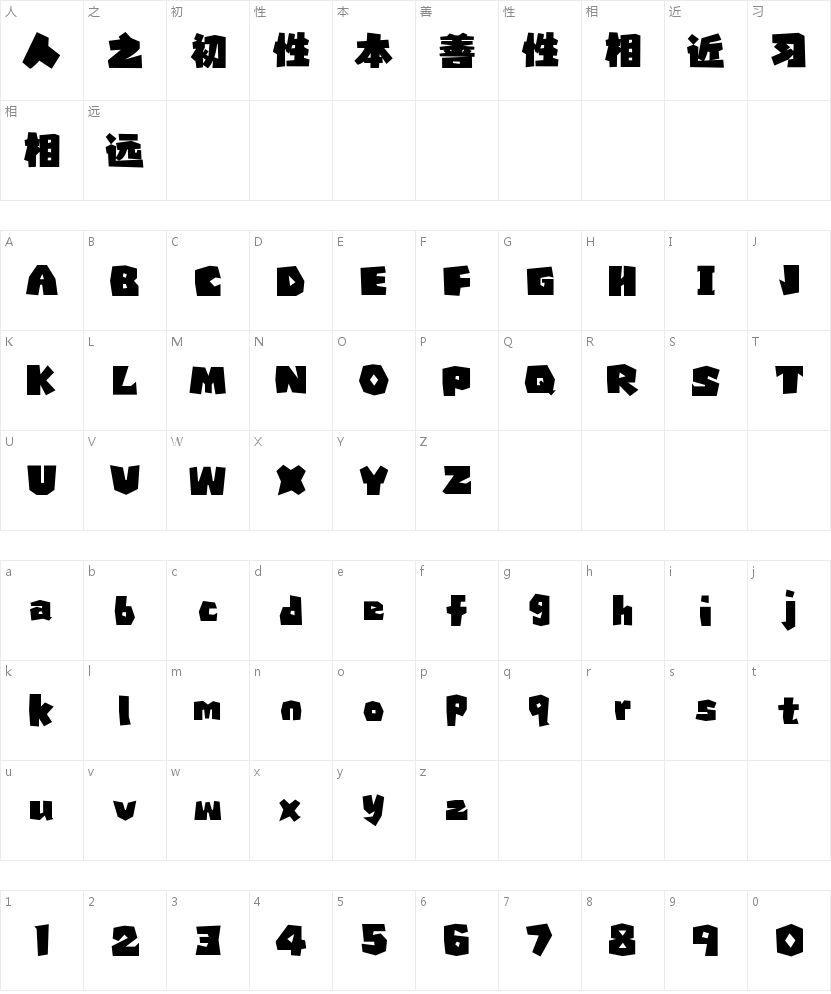 喜鹊直率体的字符映射图