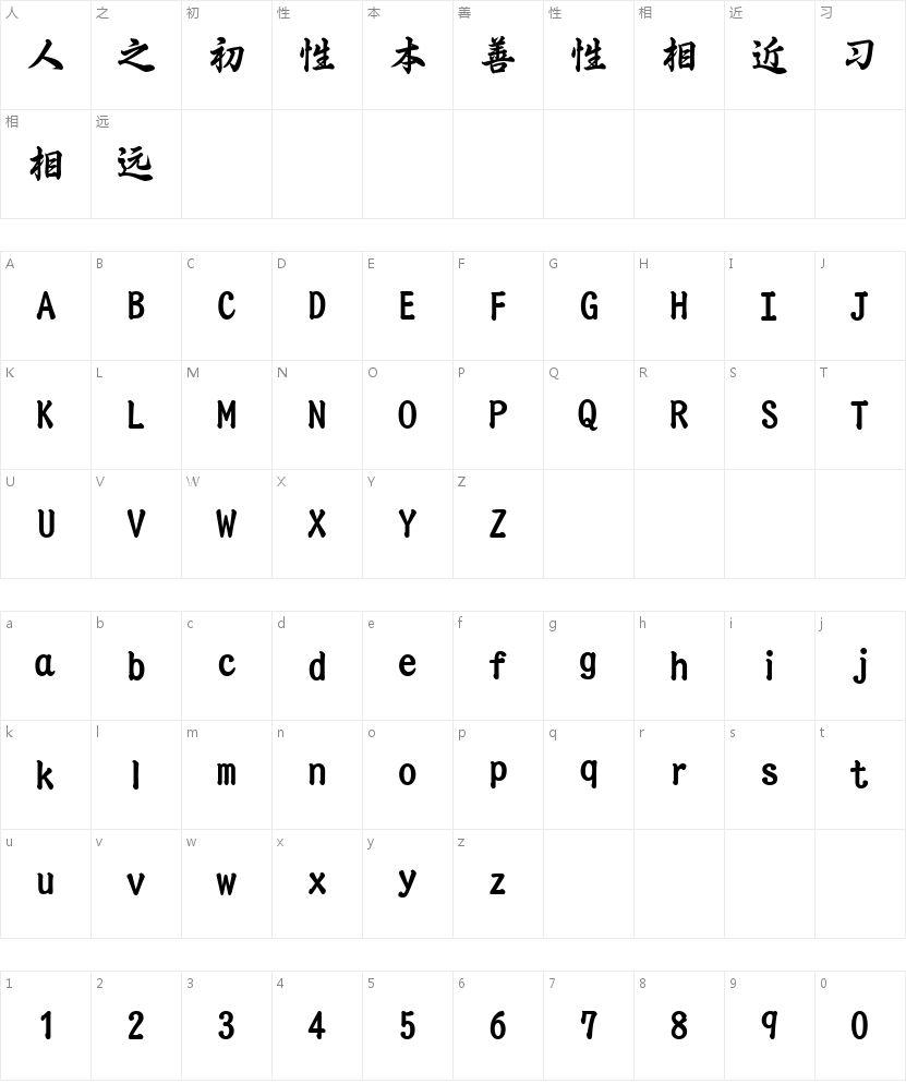 三极春联字体简的字符映射图