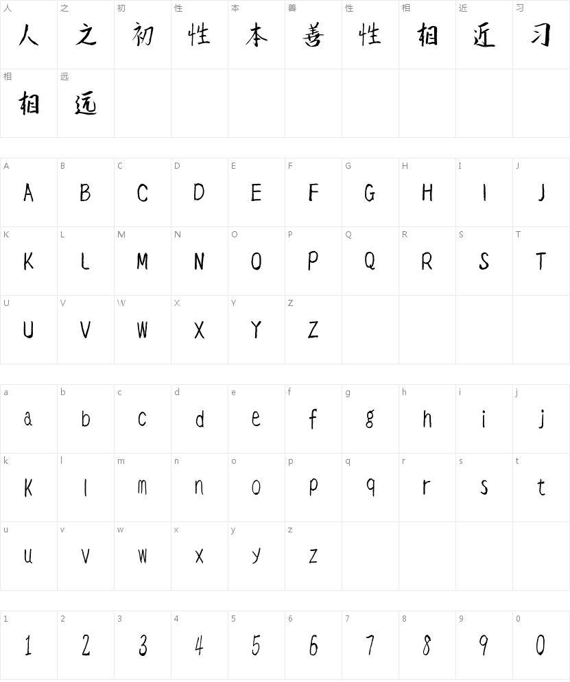 汉标白洋淀软黑体的字符映射图