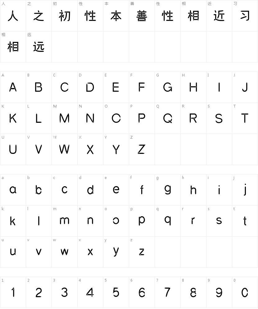 汉标赵圆粗体的字符映射图
