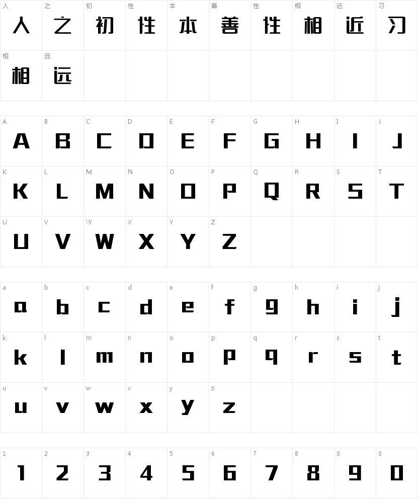 素材集市酷方体的字符映射图