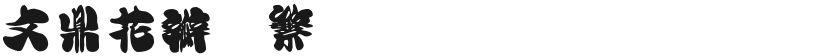 文鼎花瓣体繁的封面图