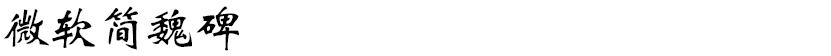 微软简魏碑的封面图