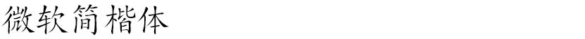 微软简楷体的封面图