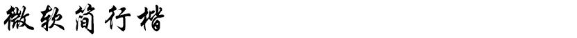 微软简行楷的封面图