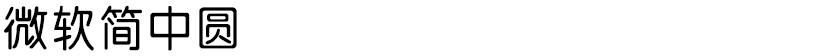 微软简中圆的封面图