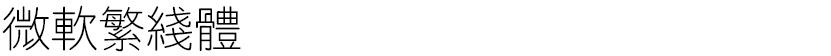 微软繁线体的封面图