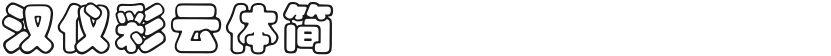 汉仪彩云体简的封面图
