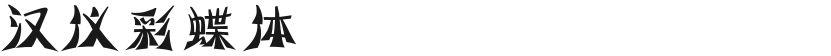 汉仪彩蝶体的封面图
