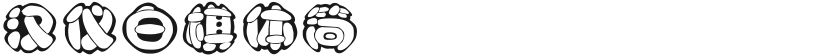 汉仪白棋体简的封面图