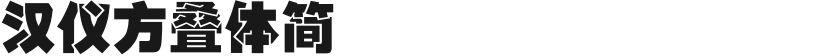 汉仪方叠体简的预览图