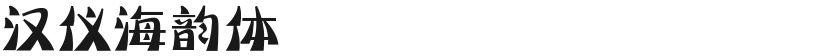 汉仪海韵体的预览图
