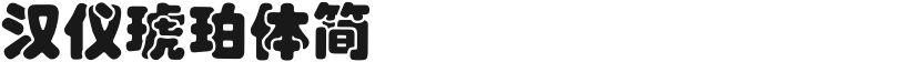 汉仪琥珀体简的封面图