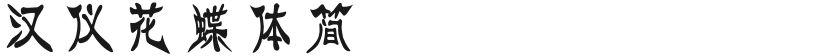 汉仪花蝶体简的预览图