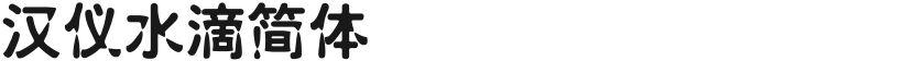 汉仪水滴简体的预览图