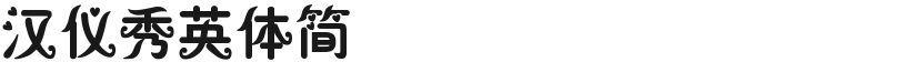 汉仪秀英体简的封面图