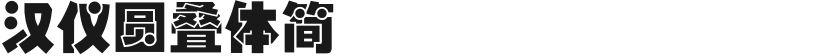 汉仪圆叠体简的预览图