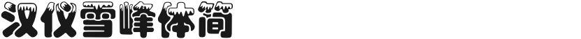 汉仪雪峰体简的预览图