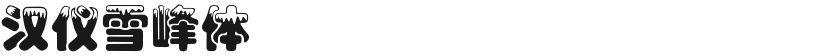 汉仪雪峰体的封面图