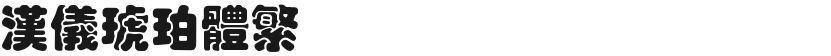 汉仪琥珀体繁的封面图