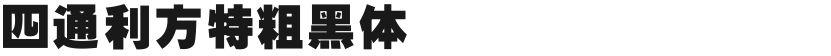 四通利方特粗黑体的预览图
