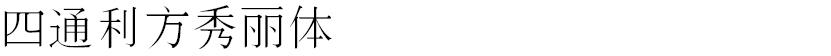 四通利方秀丽体的封面图