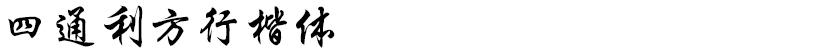 四通利方行楷体的封面图