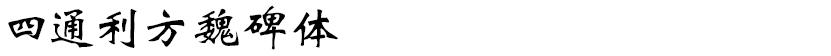 四通利方魏碑体的封面图