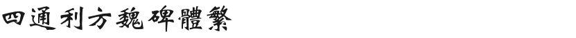 四通利方魏碑体繁的封面图
