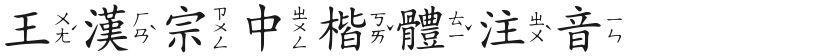 王汉宗中楷体注音的封面图
