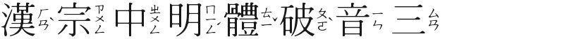 王汉宗中明体破音三的封面图