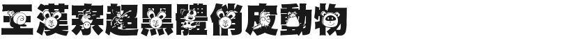 王汉宗超黑体俏皮动物的封面图