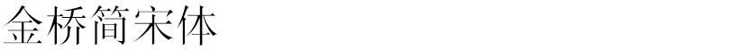 金桥简宋体的封面图