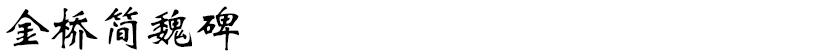 金桥简魏碑的封面图