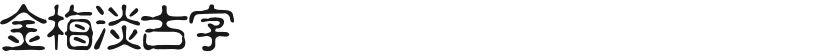金梅淡古字的封面图