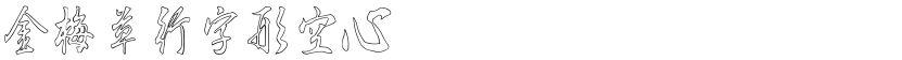 金梅草行字形空心的封面图